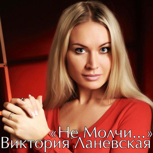 Виктория Ланевская сочинила хит