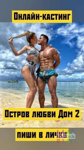 Кастинг на остров любви работы с высокой зарплатой в москве для девушек
