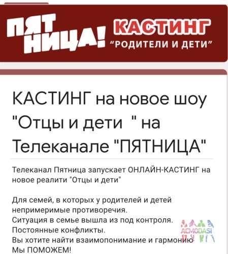 кастинги в рекламу для подростков москва