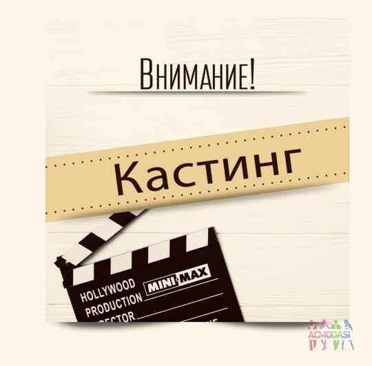Кастинг парней москва работа девушкам в москве на вебке
