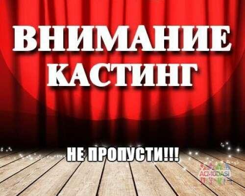 новые кастинги в москве