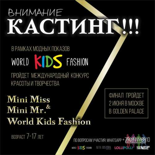 Mini Miss and Mini Mr. World Kids Fashion 2019