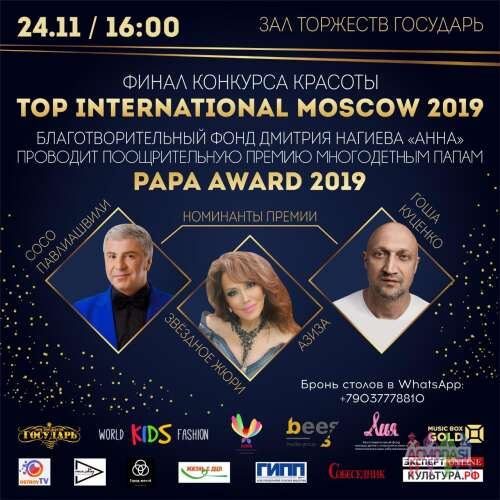 Top International Moscow 2019