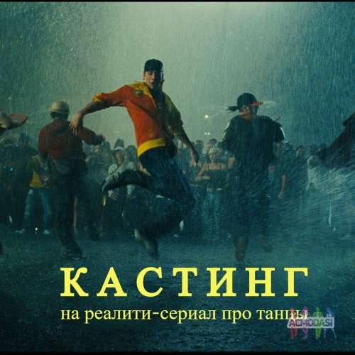 Москва кастинг в сериал