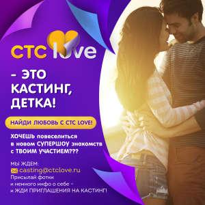 шоу знакомств на стс love
