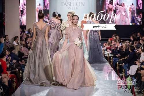 Кастинг на неделю моды в москве модели дондерса работа