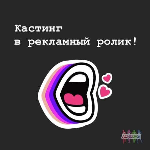 Кастинг в рекламу москва модели онлайн корсаков