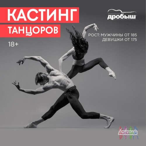 кастинг танцоров москва