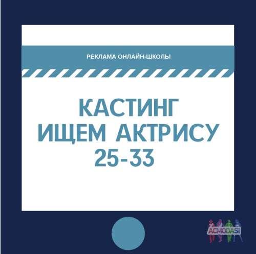 Кастинг в рекламу москва работа для девушек ярославль