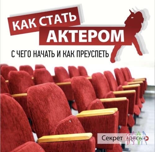 Москва кастинг актеров пожелание девушки на новую работу