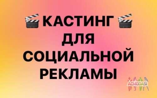 Кастинги москва реклама работа онлайн ступино