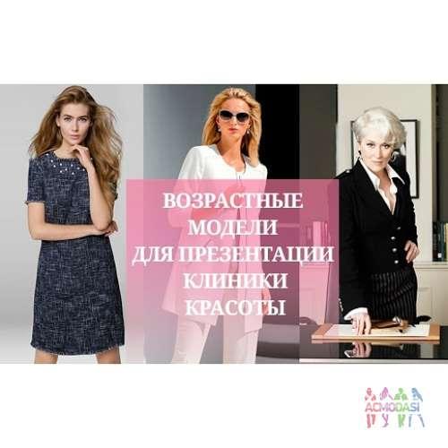 Работа моделью в москве для женщин за 50 работа инстаграм модель