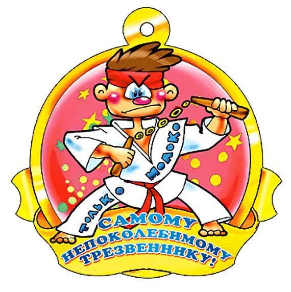 Медали за конкурсы для взрослых